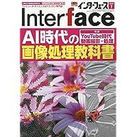 Interface(インターフェース) 2020年 07 月号