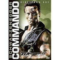 コマンドー(ディレクターズ・カット) [DVD]