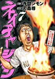 ネイチャージモン(7) (ヤンマガKCスペシャル)
