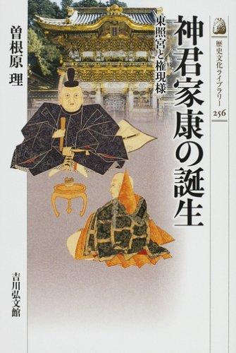 神君家康の誕生―東照宮と権現様 (歴史文化ライブラリー)