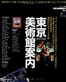 東京美術館案内―名画から現代アートまで比べてわかりやすい東京の美術館徹底ガイド本 (エイムック 1351 東京生活別冊)