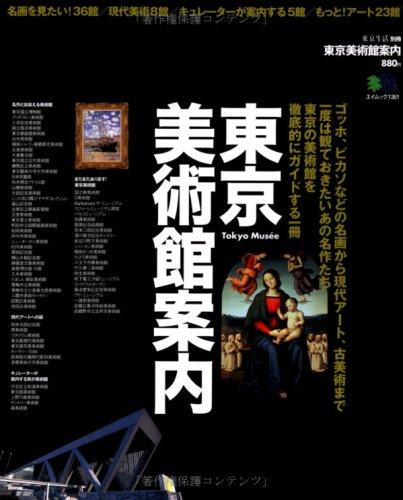 東京美術館案内―名画から現代アートまで比べてわかりやすい東京の美術 (エイムック 1351 東京生活別冊)の詳細を見る