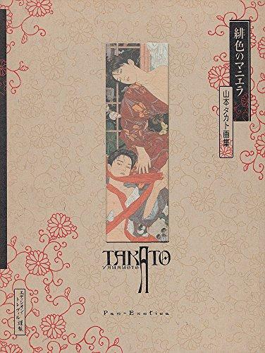 緋色のマニエラ―山本タカト画集の詳細を見る