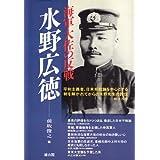 水野広徳―海軍大佐の反戦
