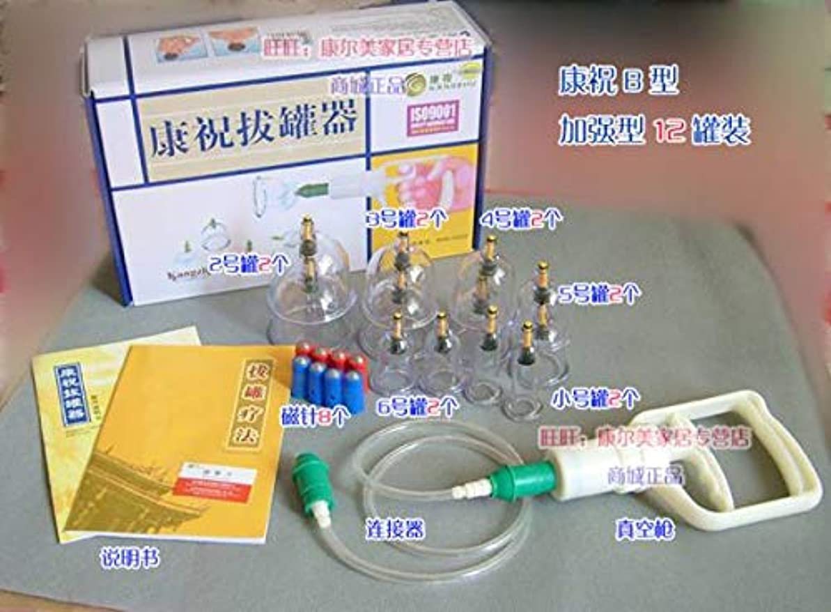 今黒材料話題の吸い玉、カッピング、吸引器/北京康祝抜罐器12PSセット