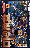 ロトの紋章―ドラゴンクエスト列伝 (12) (ガンガンコミックス)