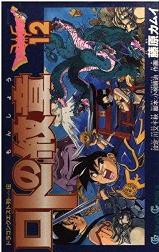 ロトの紋章―ドラゴンクエスト列伝 (12) (ガンガンコミックス)の詳細を見る