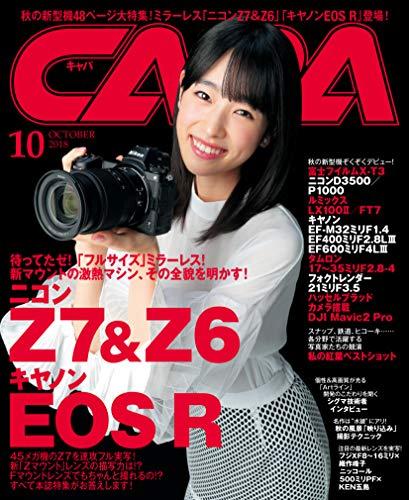 CAPA 2018年10月号 [雑誌]