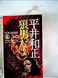 狼男だよ (ノン・ノベル―アダルト・ウルフガイ・シリーズ (19))