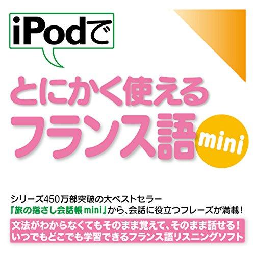iPodでとにかく使えるフランス語mini | 情報センター出版局:編