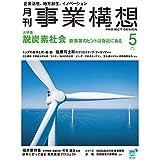 『月刊事業構想』2021年5月号 (脱炭素社会 新事業のヒントは身近にある)