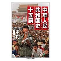 中華人民共和国史十五講 (ちくま学芸文庫)
