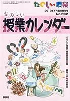 たのしい授業増刊 たのしい授業カレンダー 2012年 04月号 [雑誌]