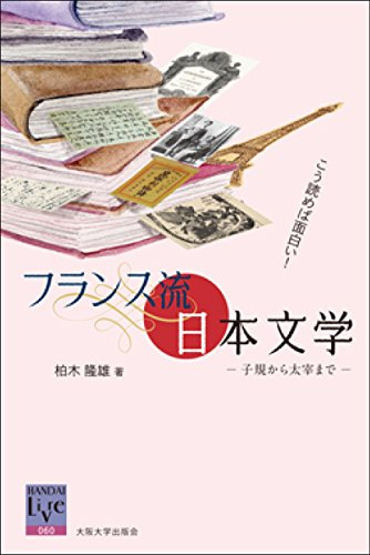 こう読めば面白い! フランス流日本文学 (阪大リーブル)
