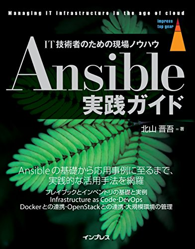 Ansible実践ガイド (impress top gear)の詳細を見る