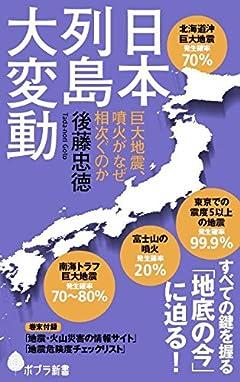 (140)日本列島大変動: 巨大地震、噴火がなぜ相次ぐのか (ポプラ新書 こ 3-1)