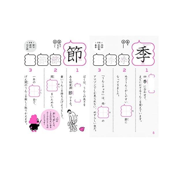 日本一楽しい漢字ドリル うんこ漢字ドリル 小学4年生の紹介画像6