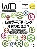 Web Designing 2015年 12月号