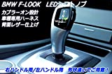 BMW Fルック シフトノブ 3シリーズ E90 E91 E92 E98 1シリーズ E87 E82 E88 後期 Z4/X1 E89 E84 左 LED