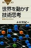世界を動かす技術思考 要素からシステムへ (ブルーバックス)