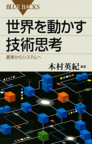 世界を動かす技術思考 要素からシステムへ (ブルーバックス)の詳細を見る