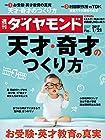 週刊ダイヤモンド 2017年 1/21 号 (天才・奇才のつくり方)