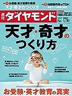 週刊ダイヤモンド 2017年 1/21 号 [雑誌] (天才・奇才のつくり方)