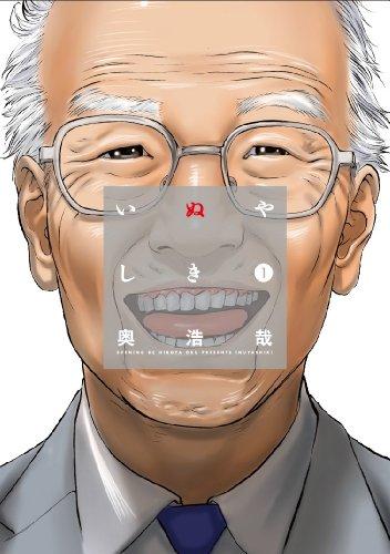 奥浩哉「GANTZ」の次に描く「いぬやしき(1)」2014年5月23日発売