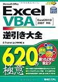 ExcelVBA逆引き大全620の極意