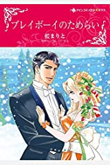 プレイボーイのためらい (ハーレクインコミックス) Kindle版