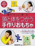 室内でたっぷり遊べる!  頭と体をつかう「手作りおもちゃ」 (PHPビジュアル実用BOOKS)