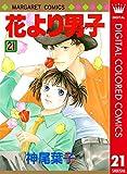 花より男子 カラー版 21 (マーガレットコミックスDIGITAL)