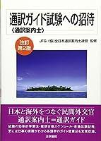 通訳ガイド試験への招待