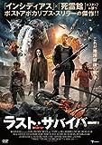 ラスト・サバイバー [DVD]