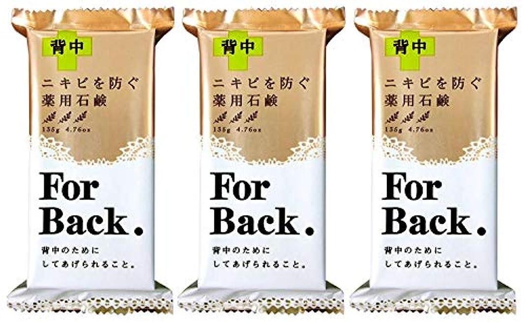愛タバコ重なる薬用石鹸 ForBack 135g×3個セット
