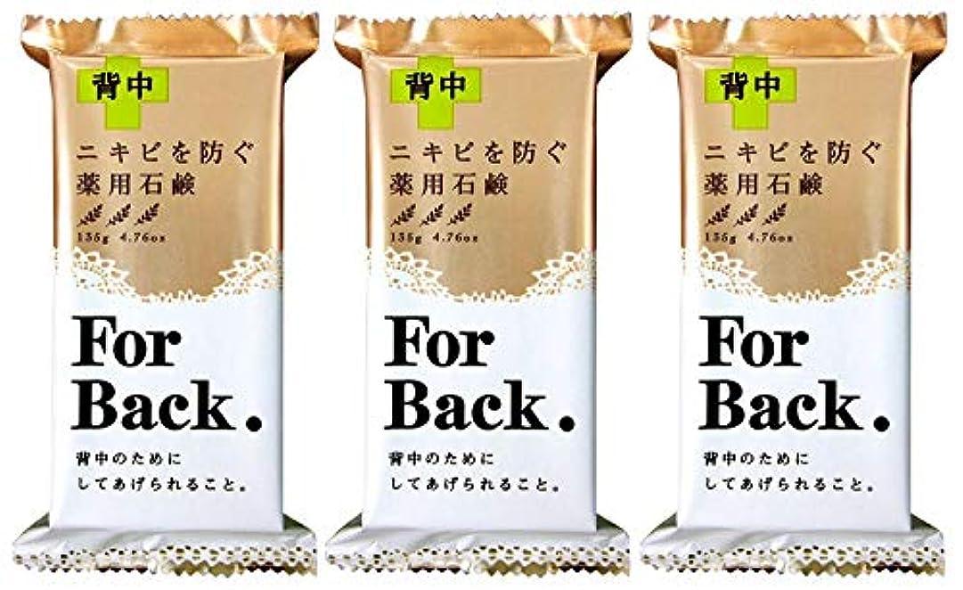 汚染する踊り子ラッカス薬用石鹸 ForBack 135g×3個セット