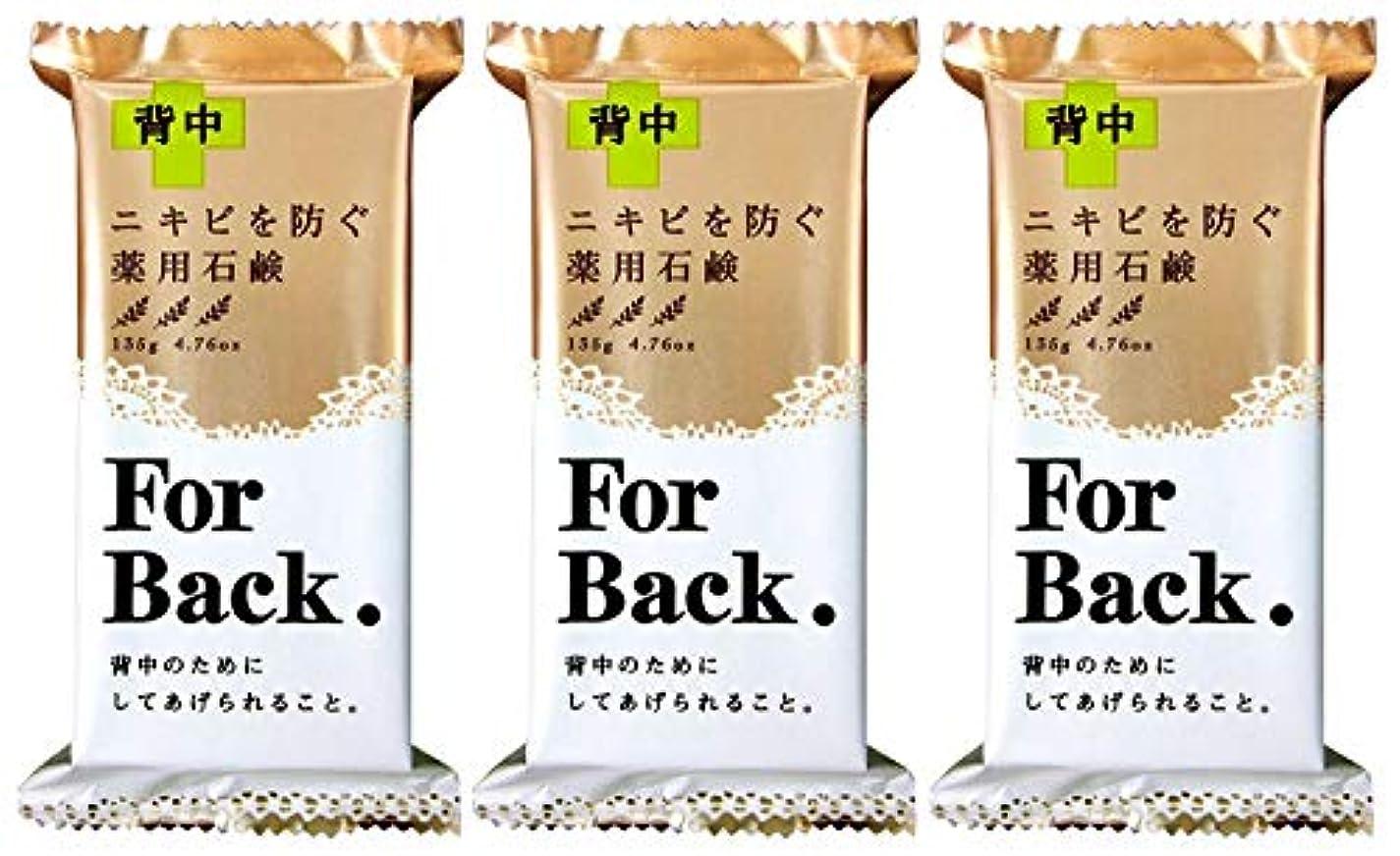 頑丈きらめく食い違い薬用石鹸 ForBack 135g×3個セット