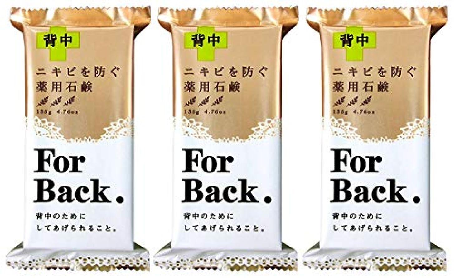 不潔エーカー間欠薬用石鹸 ForBack 135g×3個セット