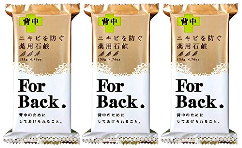 パス旅安全でない薬用石鹸 ForBack 135g×3個セット