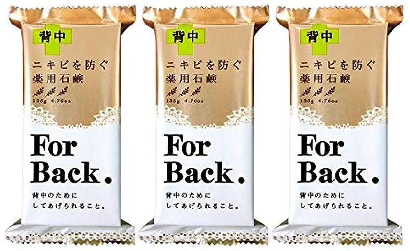 ぬいぐるみメンタルいくつかの薬用石鹸 ForBack 135g×3個セット