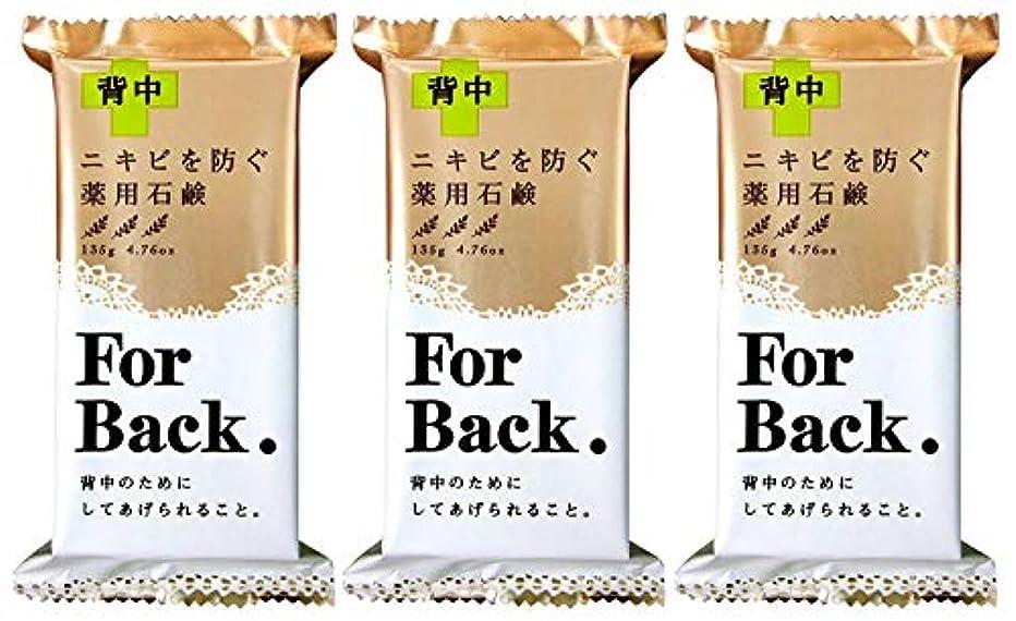 ポスト印象派バーゲンすぐに薬用石鹸 ForBack 135g×3個セット