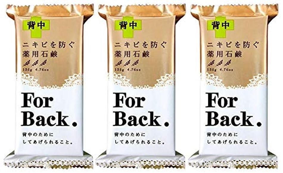 交じる着るアンティーク薬用石鹸 ForBack 135g×3個セット