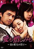 アイモニクシミモツマトアイジンノハザマデディーブイディーボックス5 愛も憎しみも~妻と愛人の間で DVD-BOX5