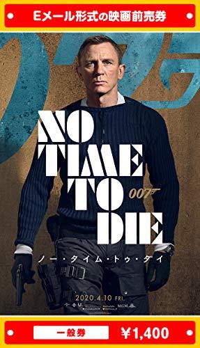 『007/ノー・タイム・トゥ・ダイ』映画前売券(一般券)(ムビチケEメール送付タイプ)