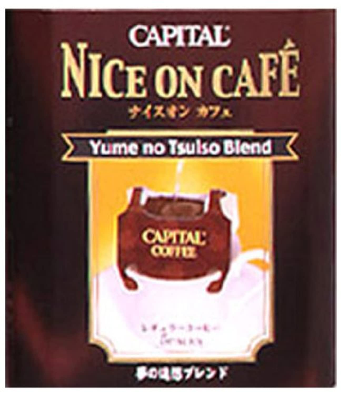 キャピタル ナイスオンカフェ 夢の追想ブレンド 8g×5袋