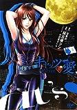 キャッツ・愛 3 (ゼノンコミックス)