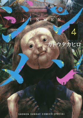 ジンメン 4 (サンデーうぇぶりSSC)
