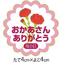 母の日シール「おかあさんありがとう」ギフトラッピングシール(100枚入)【k-002】