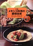 本格メキシコ料理の調理技術 タコス&サルサ—トルティージャの技術、タコスのバリエーション、サルサのレシピ、唐辛子の使い方…etc.