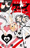 ヒミツのアイちゃん 3 (Cheeseフラワーコミックス)